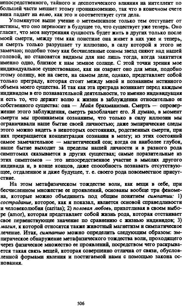 PDF. Собрание сочинений в шести томах. Том 2. Шопенгауэр А. Страница 506. Читать онлайн