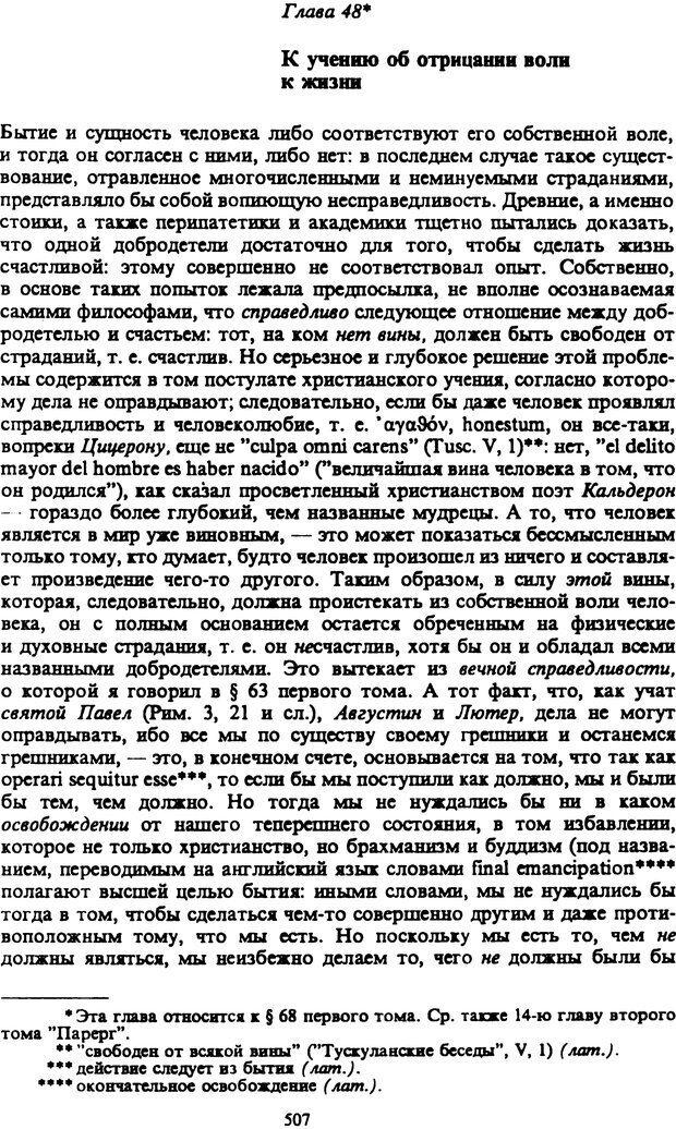 PDF. Собрание сочинений в шести томах. Том 2. Шопенгауэр А. Страница 507. Читать онлайн