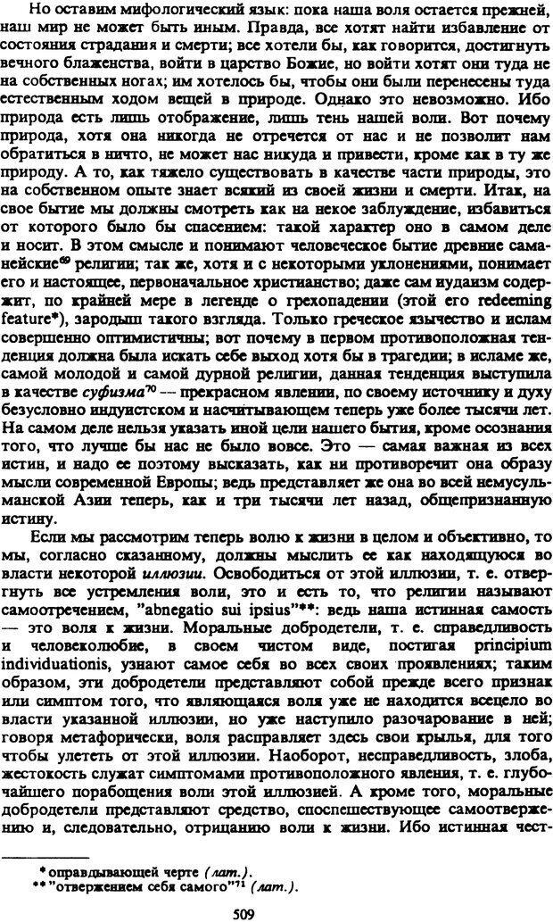 PDF. Собрание сочинений в шести томах. Том 2. Шопенгауэр А. Страница 509. Читать онлайн