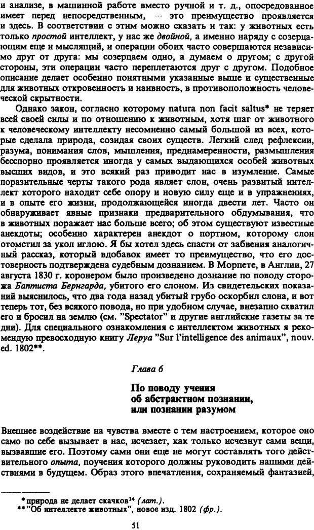 PDF. Собрание сочинений в шести томах. Том 2. Шопенгауэр А. Страница 51. Читать онлайн