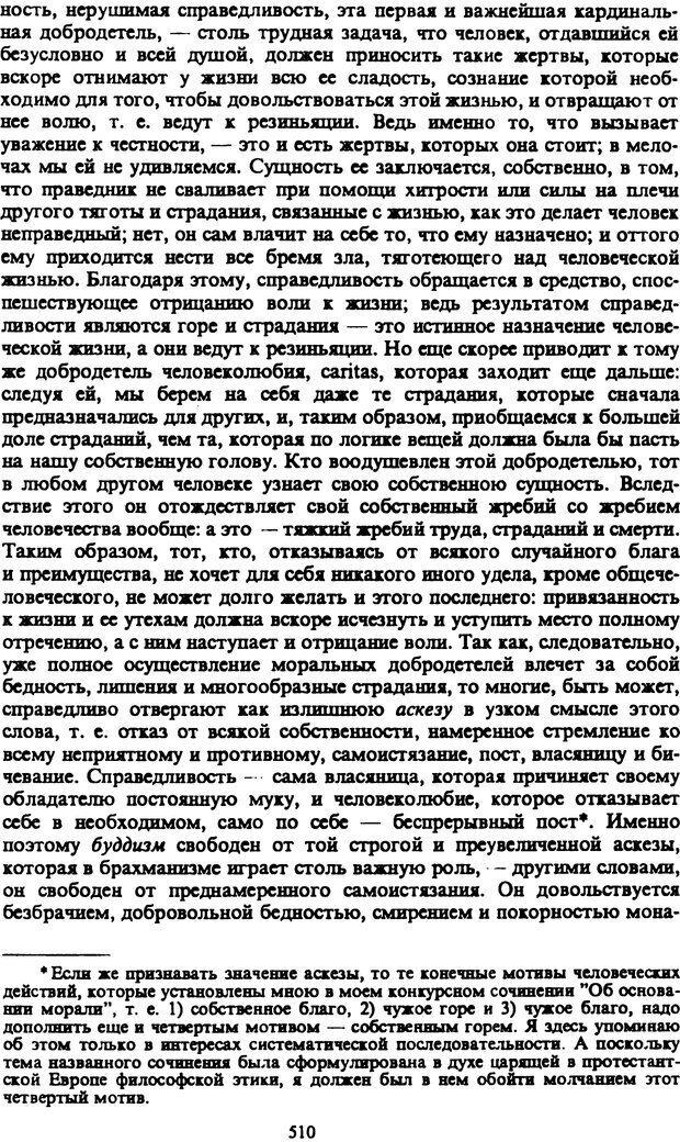 PDF. Собрание сочинений в шести томах. Том 2. Шопенгауэр А. Страница 510. Читать онлайн