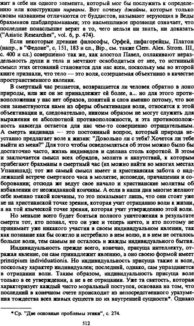 PDF. Собрание сочинений в шести томах. Том 2. Шопенгауэр А. Страница 512. Читать онлайн