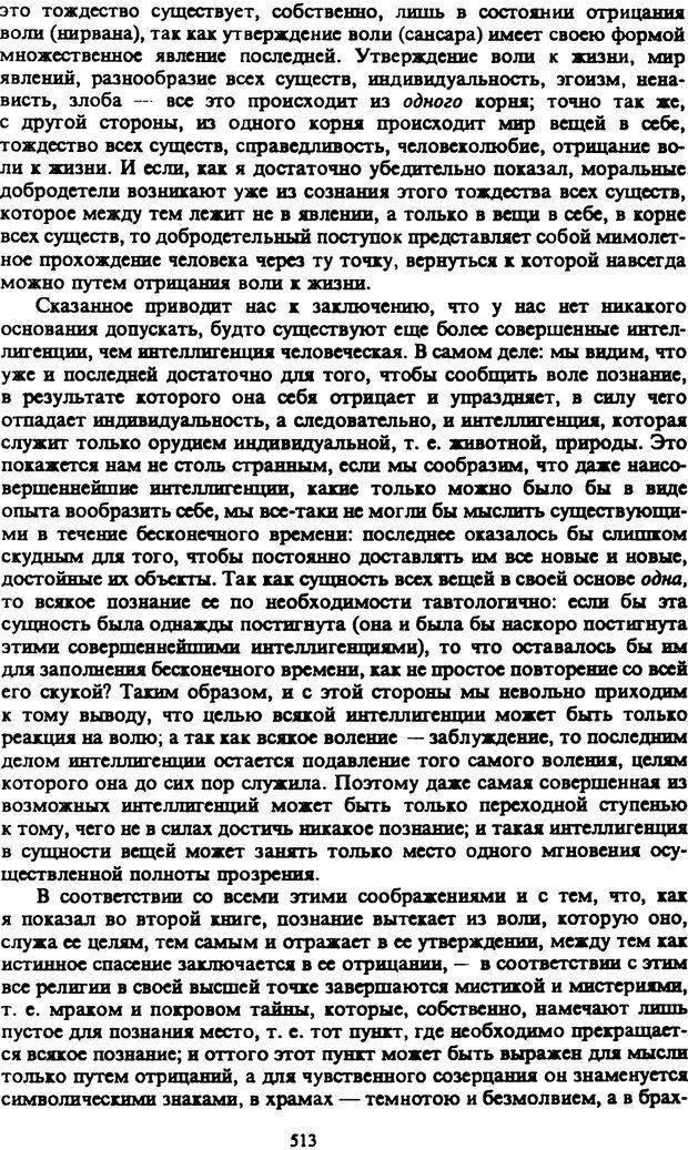 PDF. Собрание сочинений в шести томах. Том 2. Шопенгауэр А. Страница 513. Читать онлайн