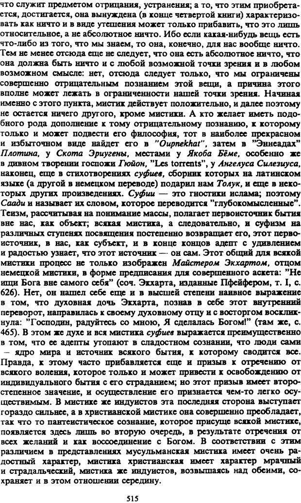 PDF. Собрание сочинений в шести томах. Том 2. Шопенгауэр А. Страница 515. Читать онлайн