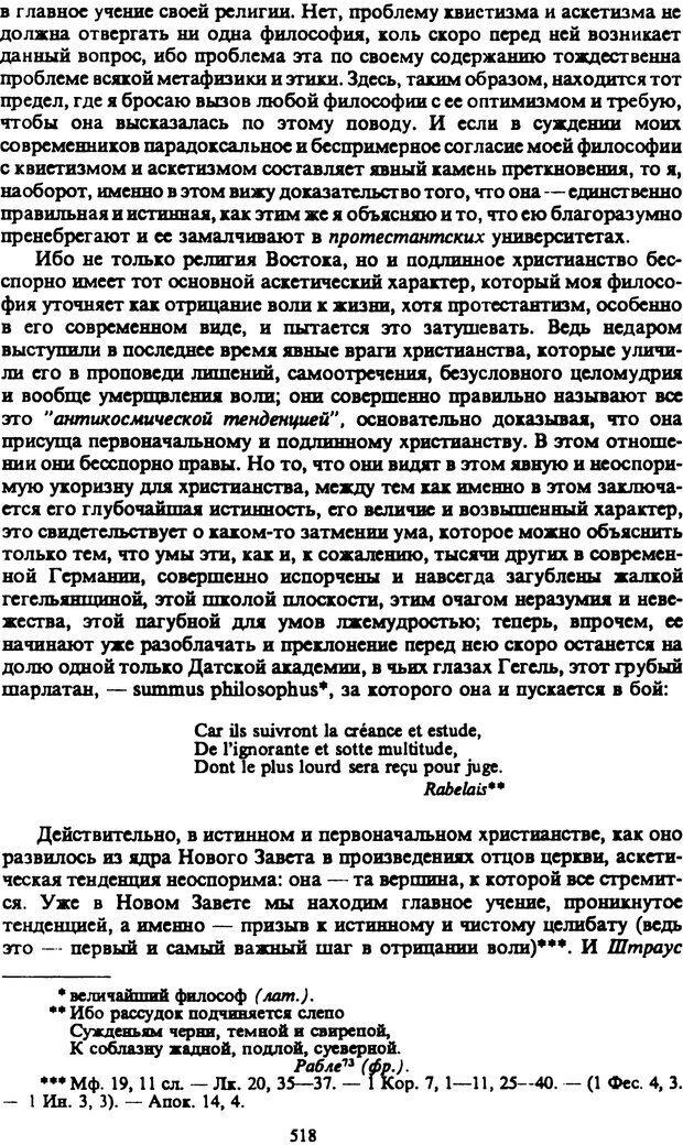 PDF. Собрание сочинений в шести томах. Том 2. Шопенгауэр А. Страница 518. Читать онлайн