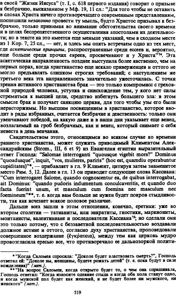PDF. Собрание сочинений в шести томах. Том 2. Шопенгауэр А. Страница 519. Читать онлайн