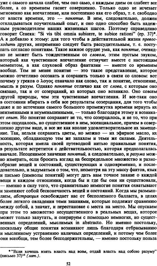 PDF. Собрание сочинений в шести томах. Том 2. Шопенгауэр А. Страница 52. Читать онлайн