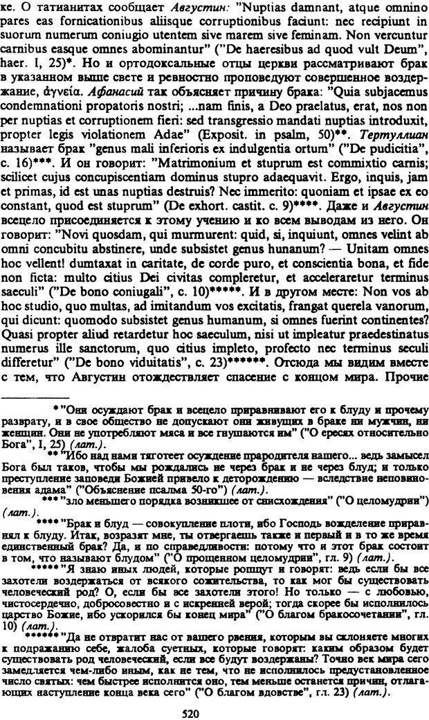 PDF. Собрание сочинений в шести томах. Том 2. Шопенгауэр А. Страница 520. Читать онлайн