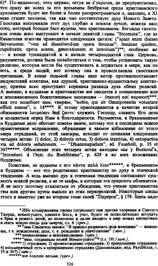 PDF. Собрание сочинений в шести томах. Том 2. Шопенгауэр А. Страница 524. Читать онлайн