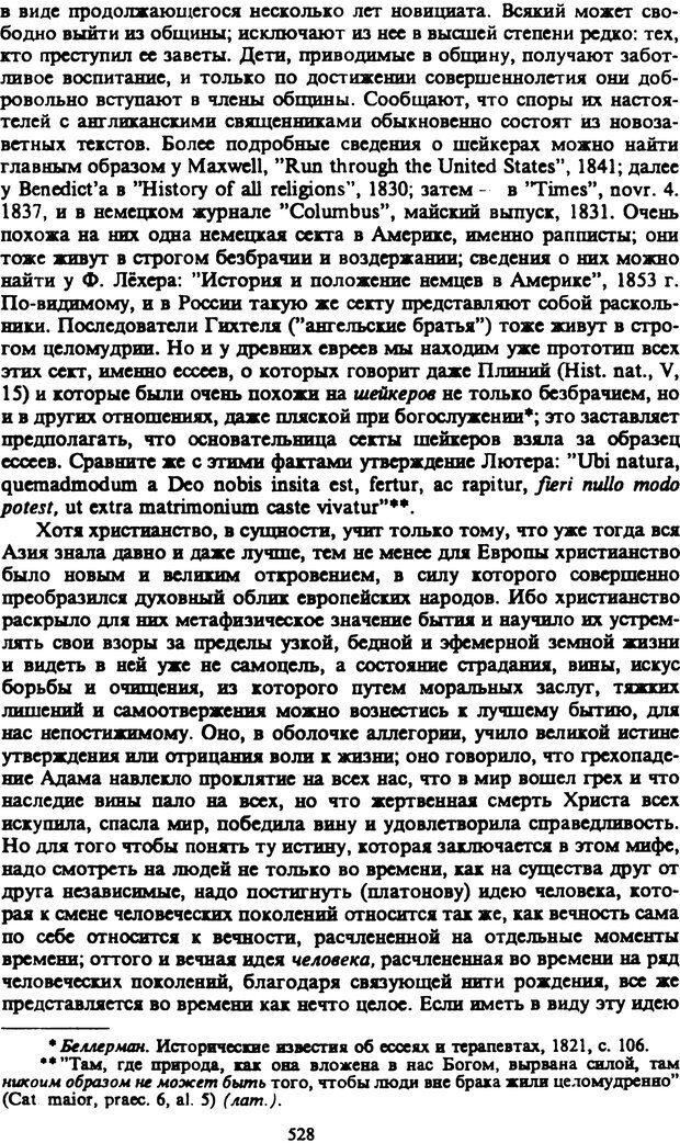 PDF. Собрание сочинений в шести томах. Том 2. Шопенгауэр А. Страница 528. Читать онлайн