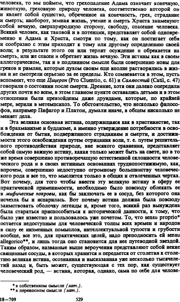 PDF. Собрание сочинений в шести томах. Том 2. Шопенгауэр А. Страница 529. Читать онлайн
