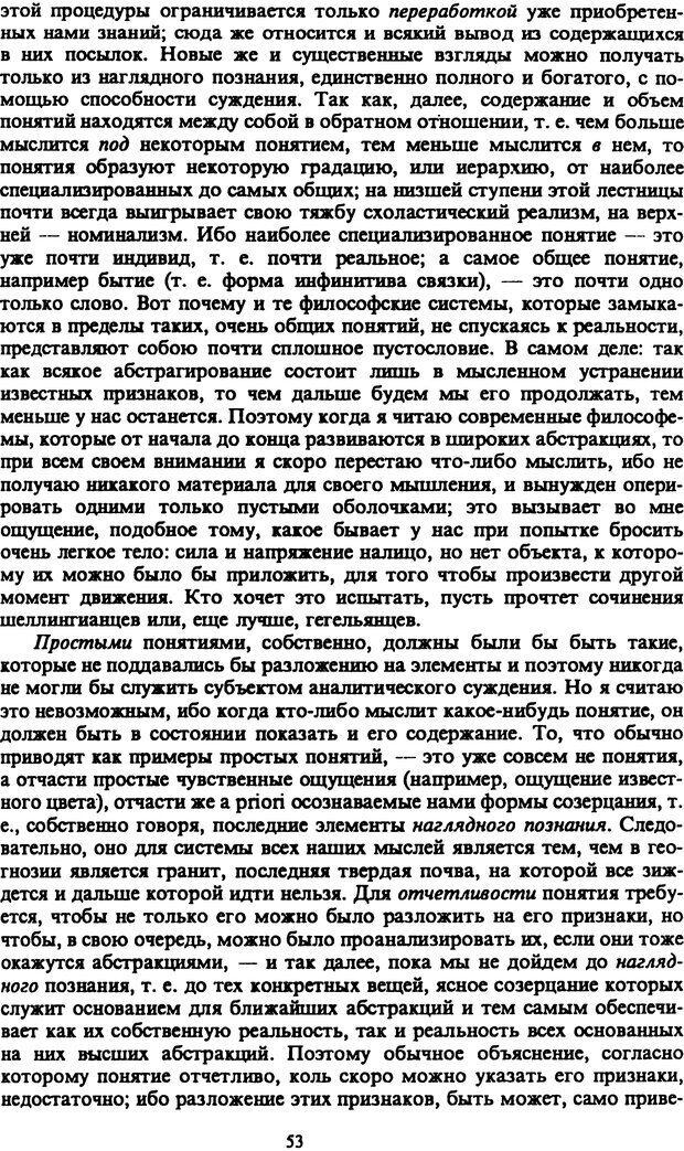 PDF. Собрание сочинений в шести томах. Том 2. Шопенгауэр А. Страница 53. Читать онлайн