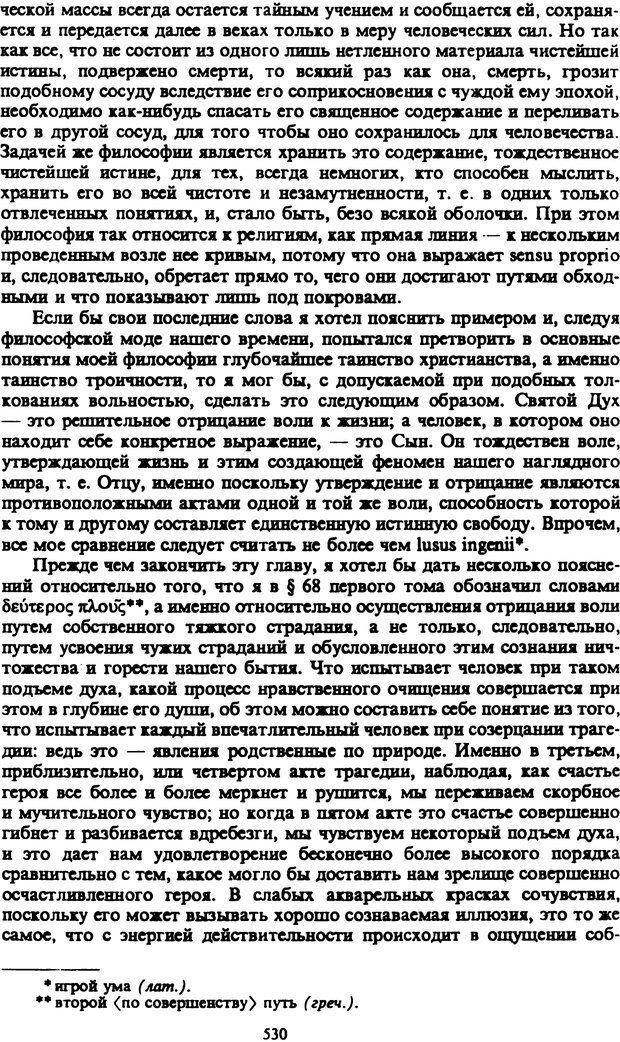 PDF. Собрание сочинений в шести томах. Том 2. Шопенгауэр А. Страница 530. Читать онлайн