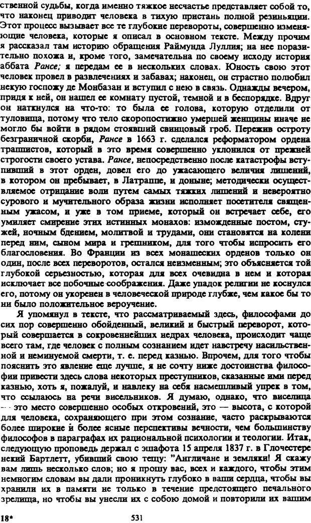 PDF. Собрание сочинений в шести томах. Том 2. Шопенгауэр А. Страница 531. Читать онлайн