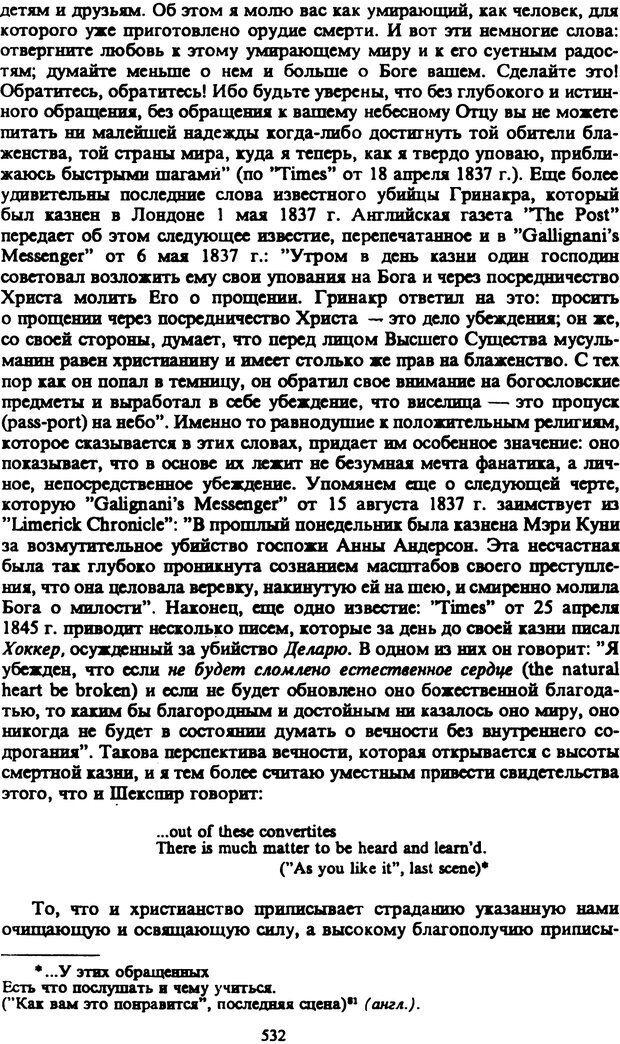 PDF. Собрание сочинений в шести томах. Том 2. Шопенгауэр А. Страница 532. Читать онлайн
