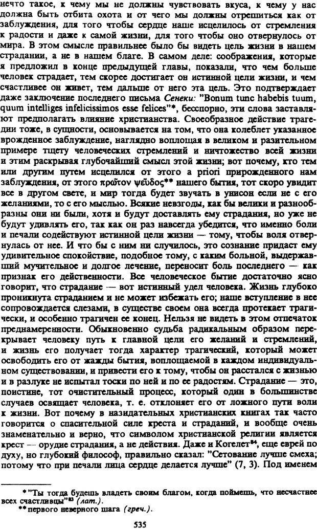PDF. Собрание сочинений в шести томах. Том 2. Шопенгауэр А. Страница 535. Читать онлайн