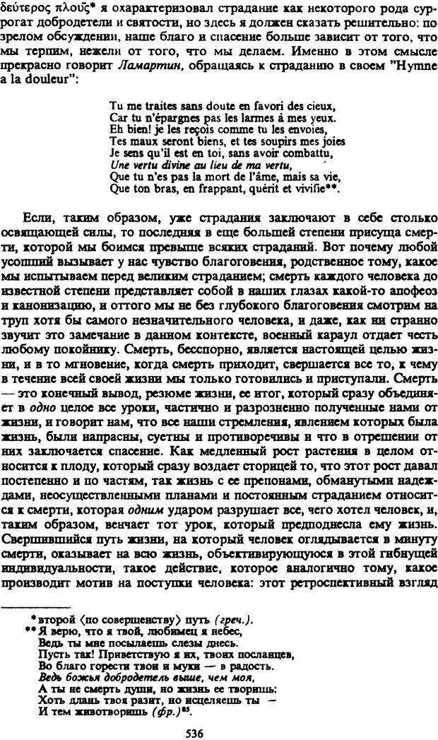 PDF. Собрание сочинений в шести томах. Том 2. Шопенгауэр А. Страница 536. Читать онлайн