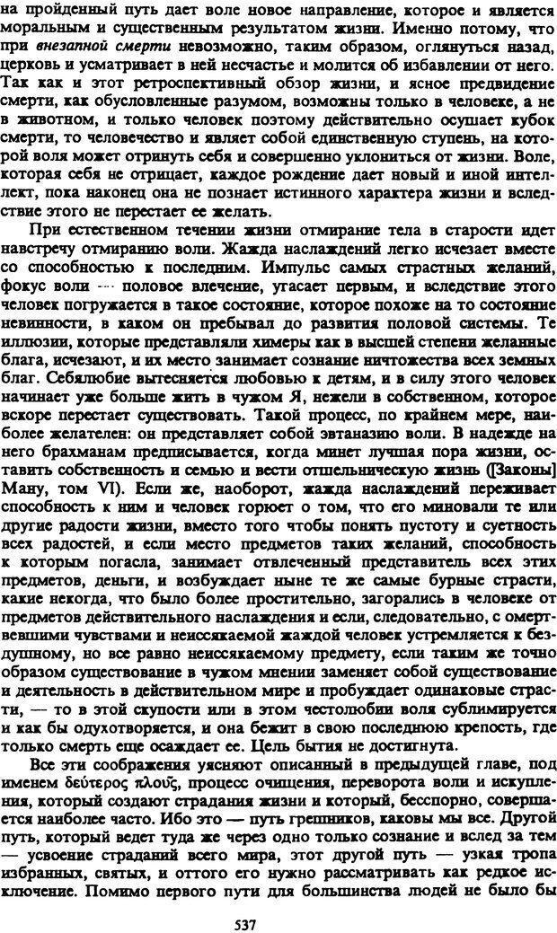 PDF. Собрание сочинений в шести томах. Том 2. Шопенгауэр А. Страница 537. Читать онлайн