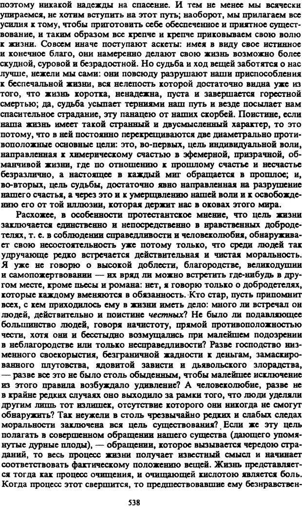 PDF. Собрание сочинений в шести томах. Том 2. Шопенгауэр А. Страница 538. Читать онлайн