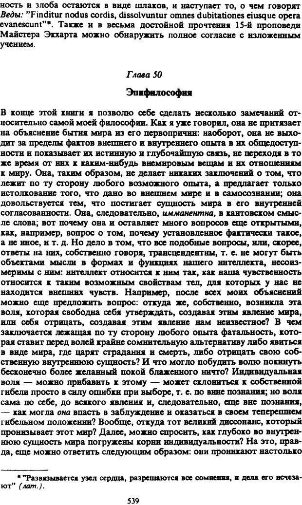 PDF. Собрание сочинений в шести томах. Том 2. Шопенгауэр А. Страница 539. Читать онлайн