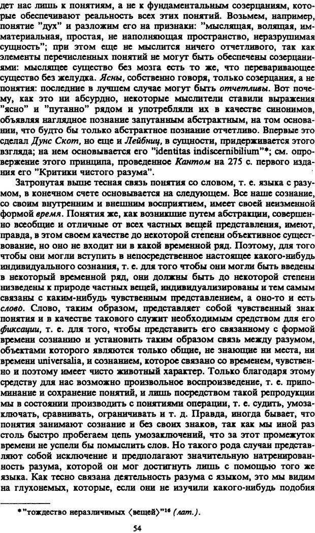 PDF. Собрание сочинений в шести томах. Том 2. Шопенгауэр А. Страница 54. Читать онлайн