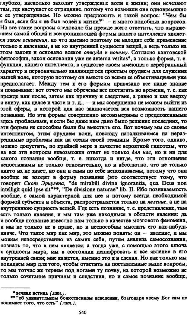 PDF. Собрание сочинений в шести томах. Том 2. Шопенгауэр А. Страница 540. Читать онлайн