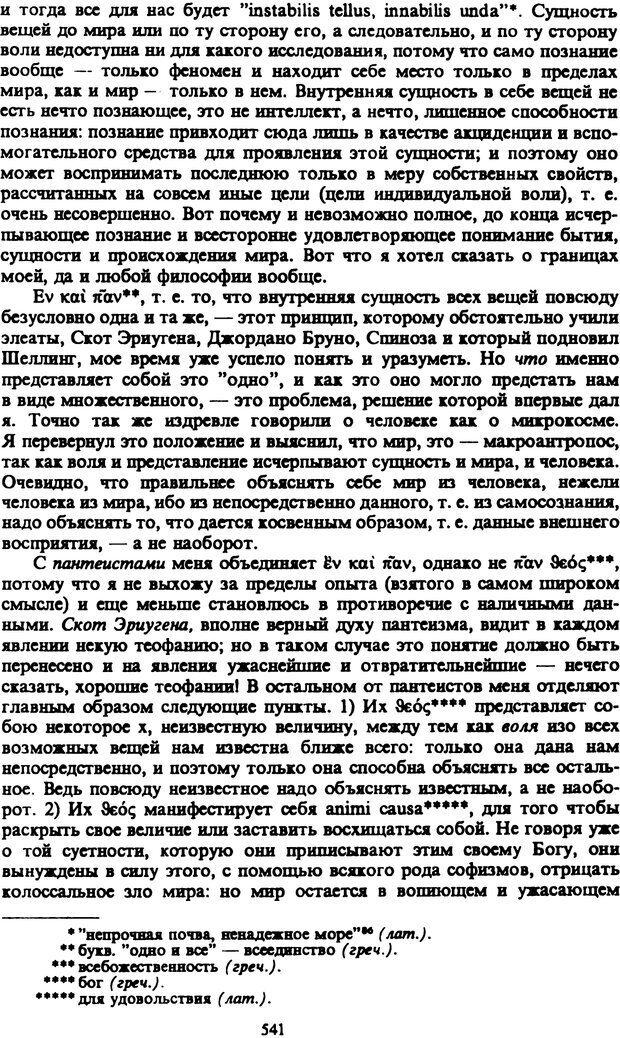 PDF. Собрание сочинений в шести томах. Том 2. Шопенгауэр А. Страница 541. Читать онлайн