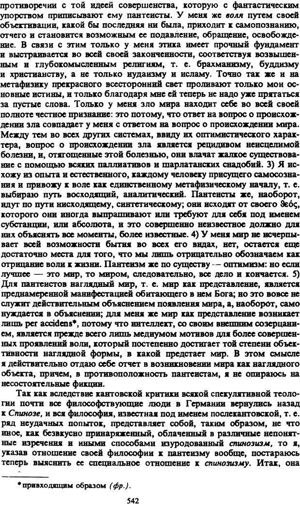 PDF. Собрание сочинений в шести томах. Том 2. Шопенгауэр А. Страница 542. Читать онлайн