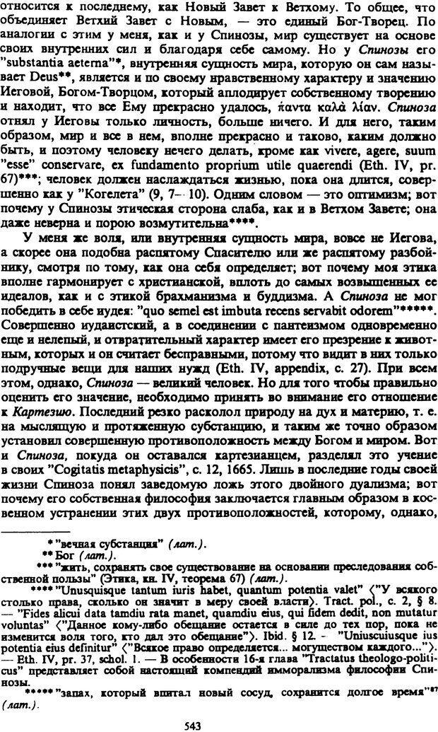 PDF. Собрание сочинений в шести томах. Том 2. Шопенгауэр А. Страница 543. Читать онлайн