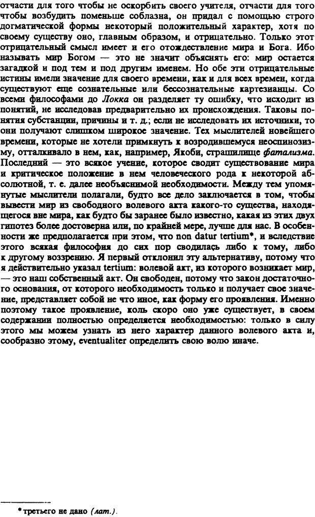 PDF. Собрание сочинений в шести томах. Том 2. Шопенгауэр А. Страница 544. Читать онлайн