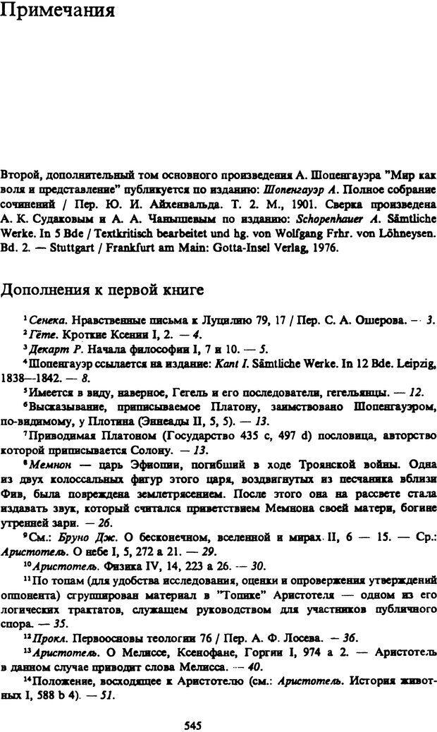 PDF. Собрание сочинений в шести томах. Том 2. Шопенгауэр А. Страница 545. Читать онлайн