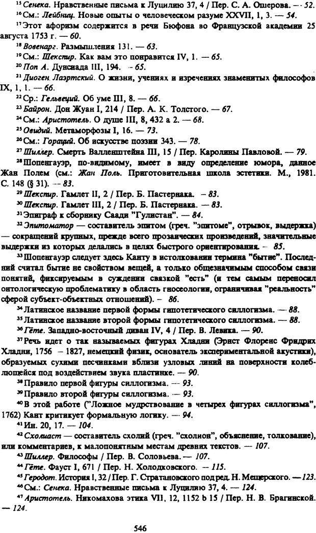 PDF. Собрание сочинений в шести томах. Том 2. Шопенгауэр А. Страница 546. Читать онлайн