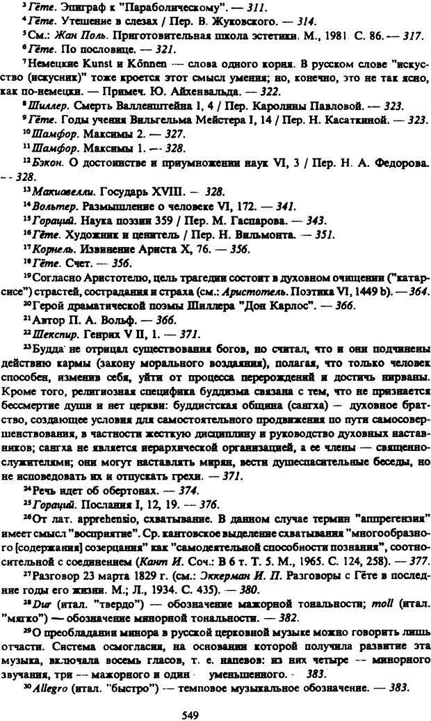PDF. Собрание сочинений в шести томах. Том 2. Шопенгауэр А. Страница 549. Читать онлайн