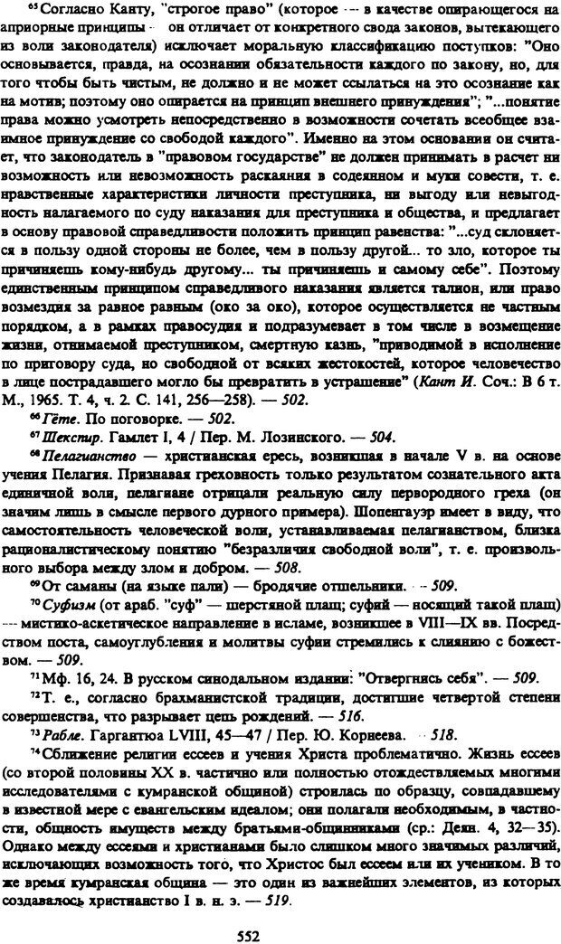 PDF. Собрание сочинений в шести томах. Том 2. Шопенгауэр А. Страница 552. Читать онлайн