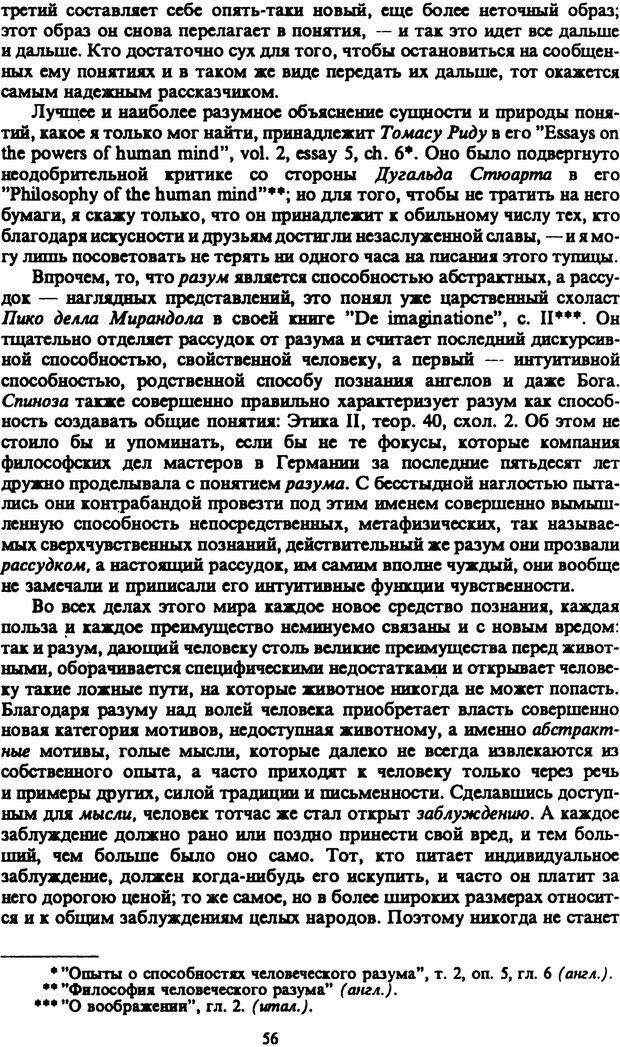 PDF. Собрание сочинений в шести томах. Том 2. Шопенгауэр А. Страница 56. Читать онлайн