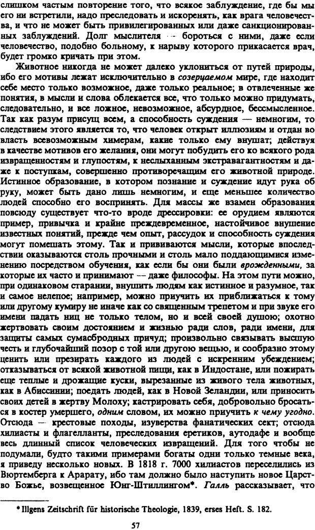 PDF. Собрание сочинений в шести томах. Том 2. Шопенгауэр А. Страница 57. Читать онлайн