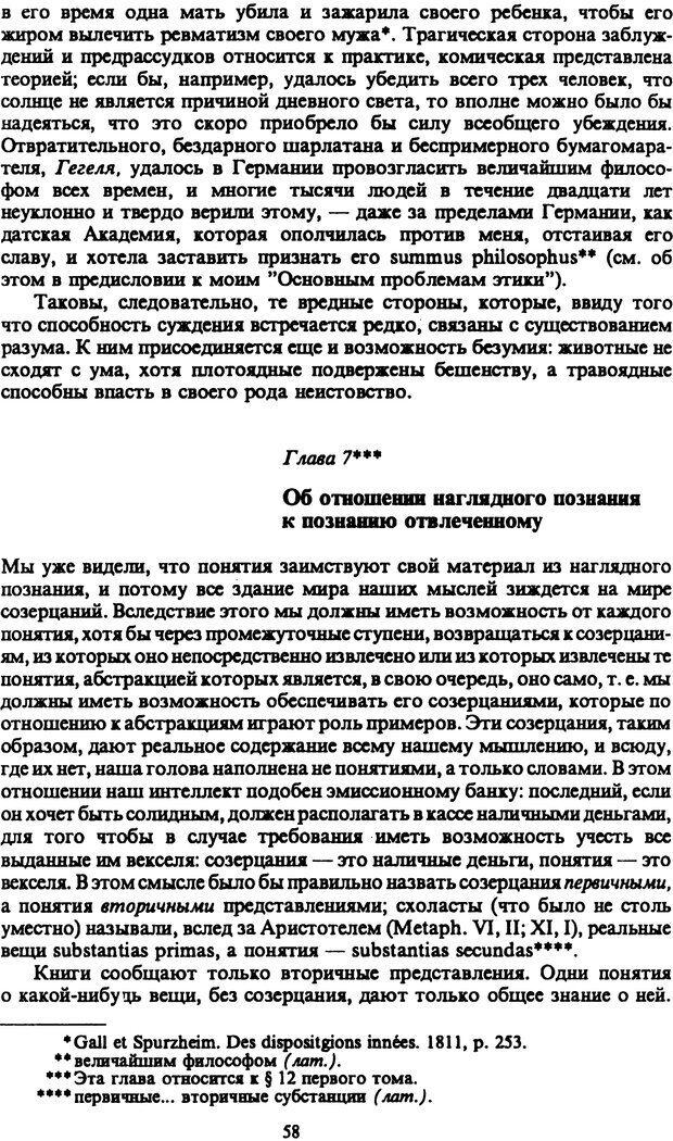 PDF. Собрание сочинений в шести томах. Том 2. Шопенгауэр А. Страница 58. Читать онлайн