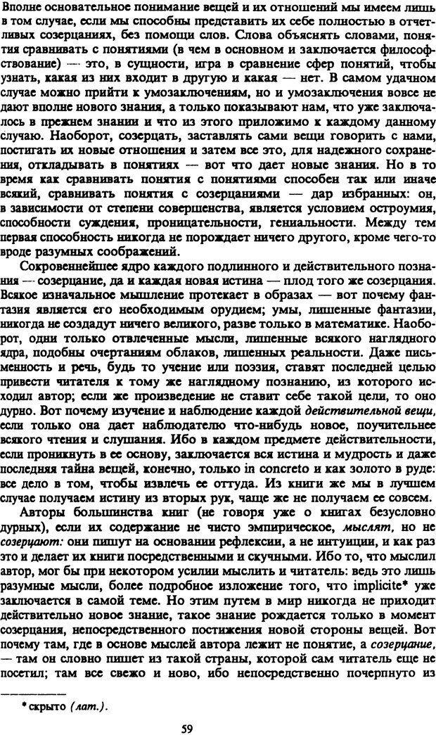 PDF. Собрание сочинений в шести томах. Том 2. Шопенгауэр А. Страница 59. Читать онлайн