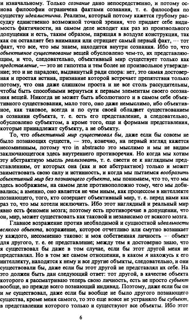 PDF. Собрание сочинений в шести томах. Том 2. Шопенгауэр А. Страница 6. Читать онлайн