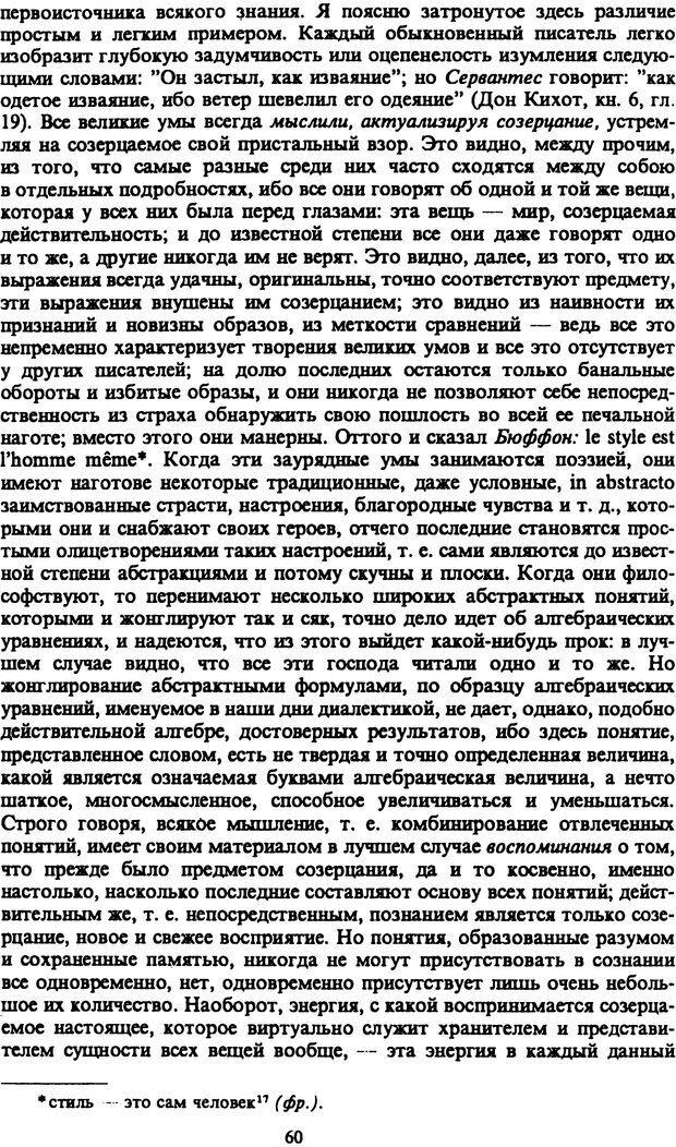 PDF. Собрание сочинений в шести томах. Том 2. Шопенгауэр А. Страница 60. Читать онлайн