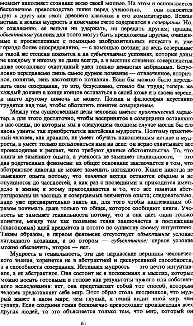 PDF. Собрание сочинений в шести томах. Том 2. Шопенгауэр А. Страница 61. Читать онлайн