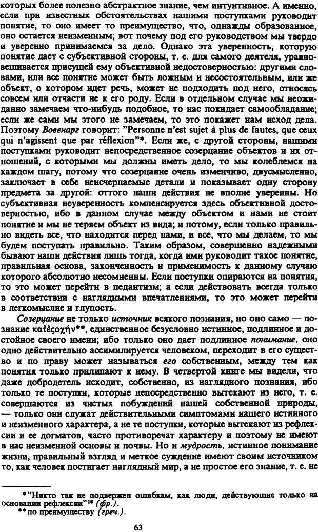 PDF. Собрание сочинений в шести томах. Том 2. Шопенгауэр А. Страница 63. Читать онлайн