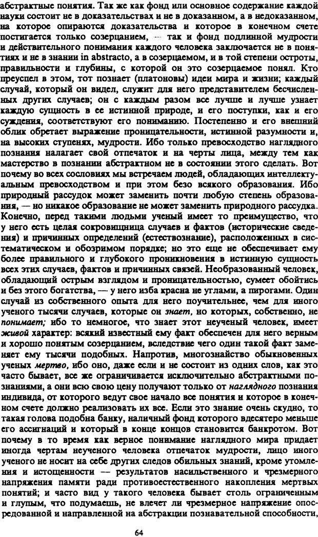 PDF. Собрание сочинений в шести томах. Том 2. Шопенгауэр А. Страница 64. Читать онлайн