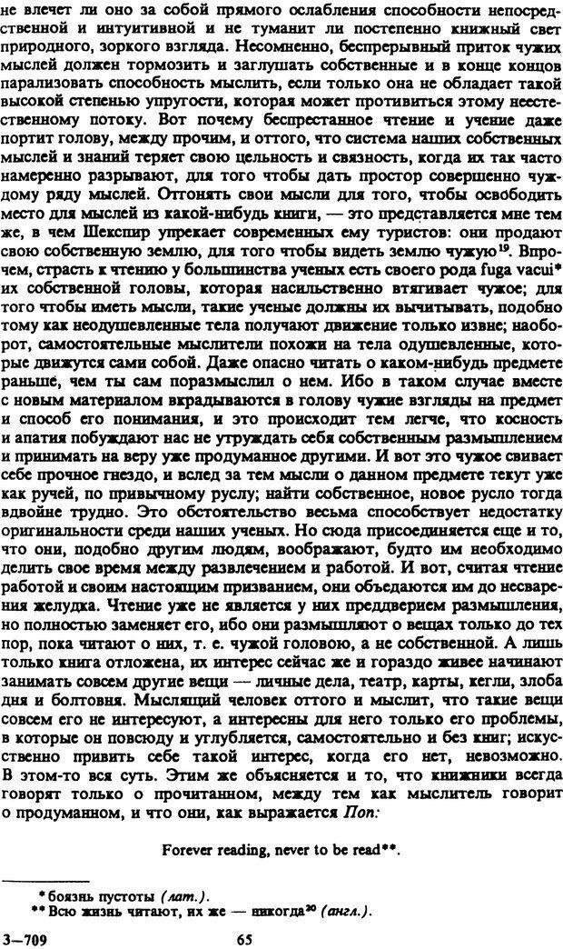 PDF. Собрание сочинений в шести томах. Том 2. Шопенгауэр А. Страница 65. Читать онлайн