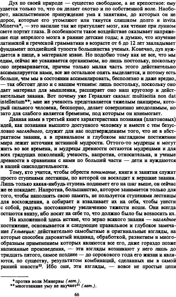 PDF. Собрание сочинений в шести томах. Том 2. Шопенгауэр А. Страница 66. Читать онлайн