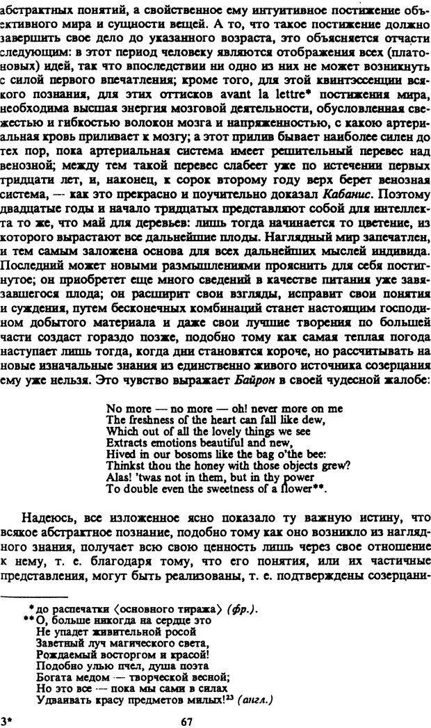 PDF. Собрание сочинений в шести томах. Том 2. Шопенгауэр А. Страница 67. Читать онлайн