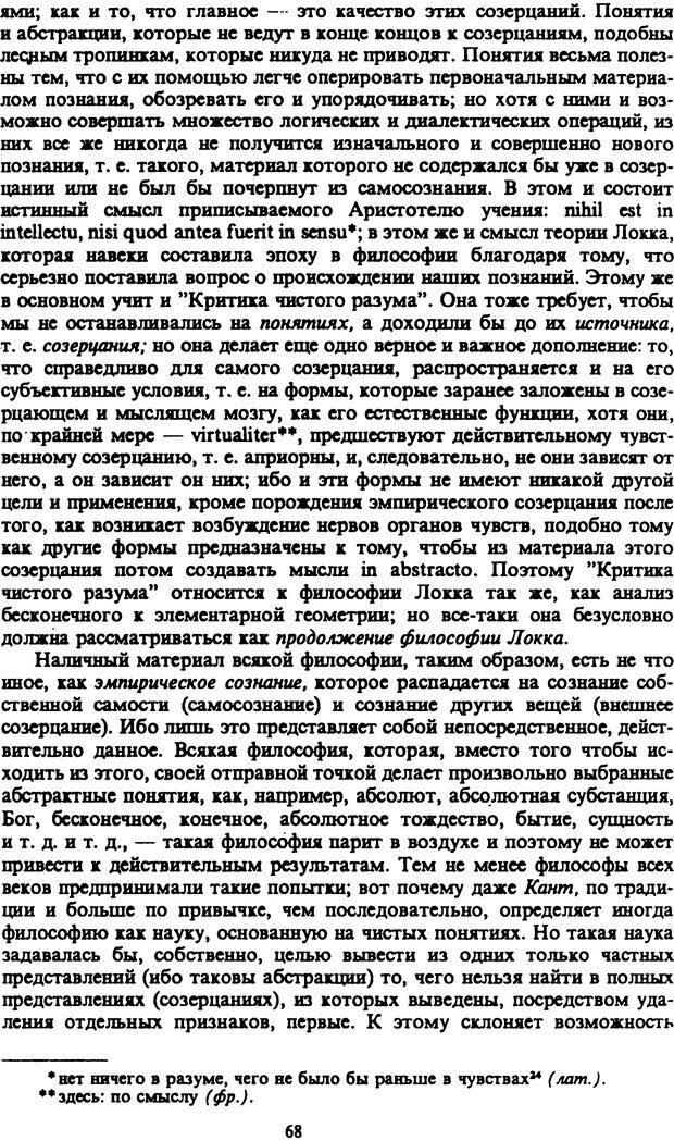 PDF. Собрание сочинений в шести томах. Том 2. Шопенгауэр А. Страница 68. Читать онлайн