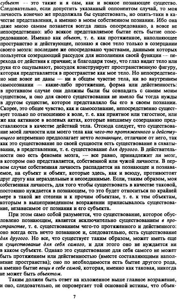 PDF. Собрание сочинений в шести томах. Том 2. Шопенгауэр А. Страница 7. Читать онлайн