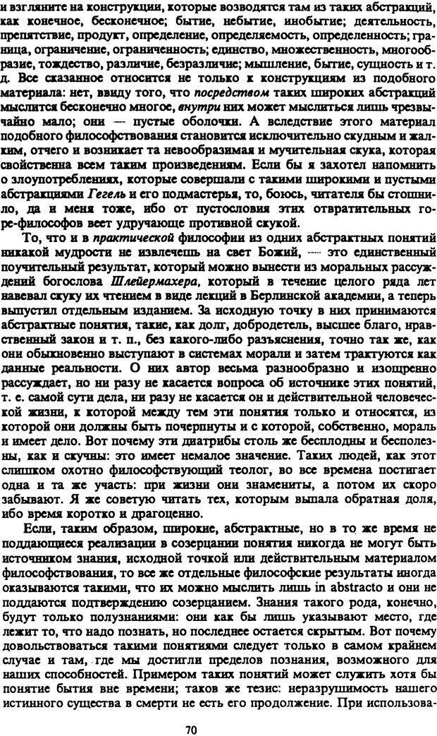 PDF. Собрание сочинений в шести томах. Том 2. Шопенгауэр А. Страница 70. Читать онлайн