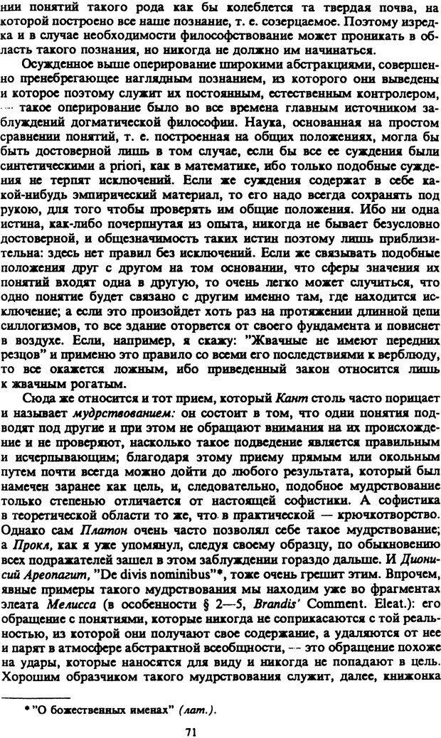 PDF. Собрание сочинений в шести томах. Том 2. Шопенгауэр А. Страница 71. Читать онлайн